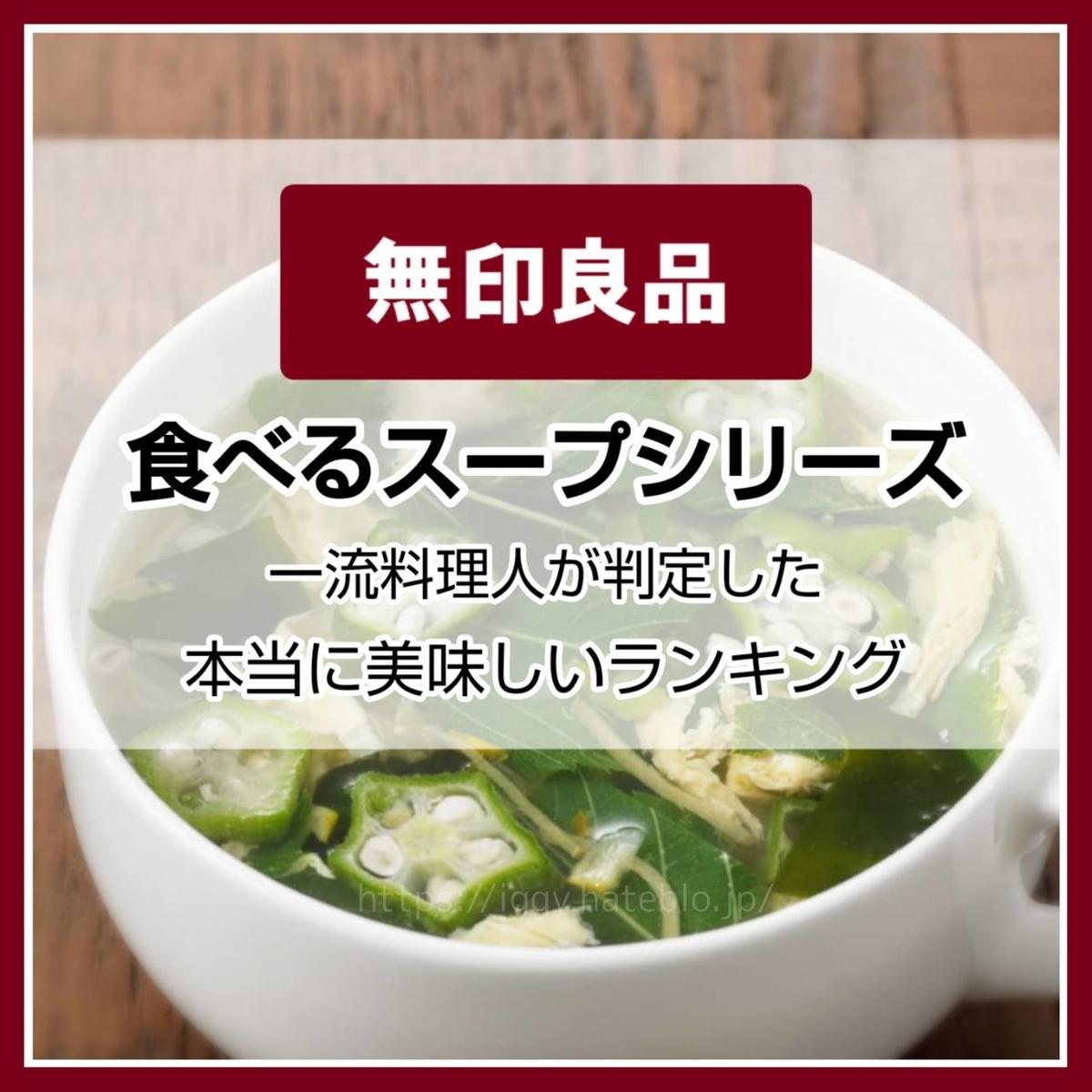『無印良品』食べるスープシリーズ 一流料理人が判定「本当に美味しいランキング」2020年9月19日テレビ番組「ジョブチューン」