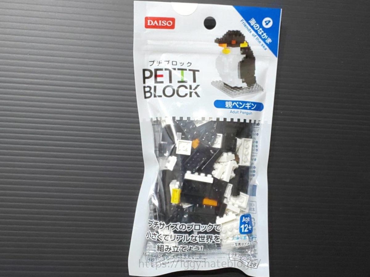 ダイソー プチブロック ペンギン 感想 レビュー