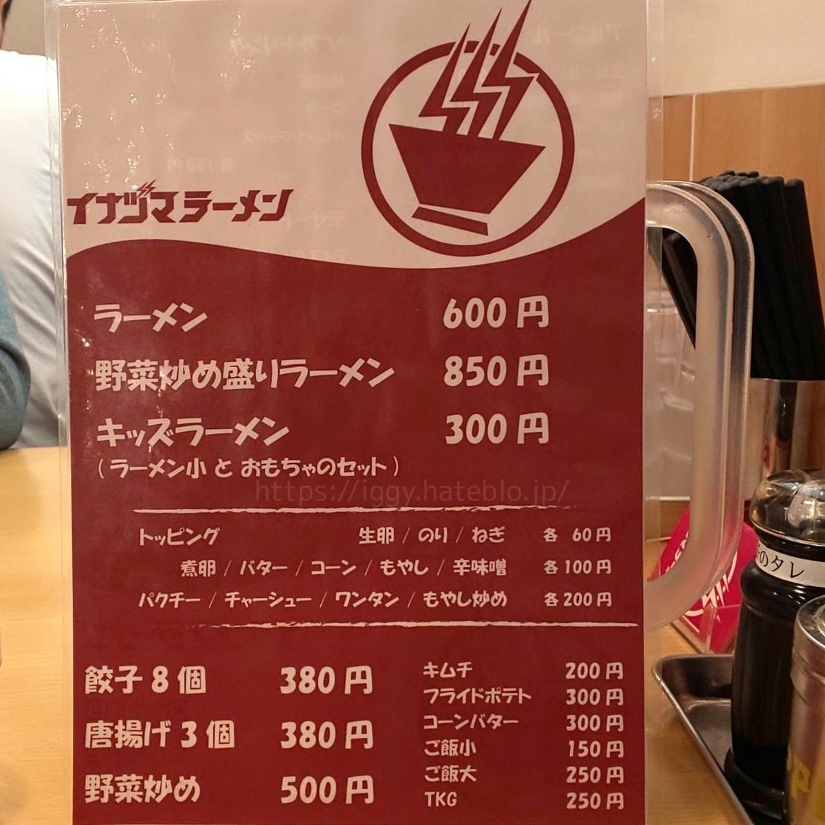 イナズマラーメン メニュー 値段