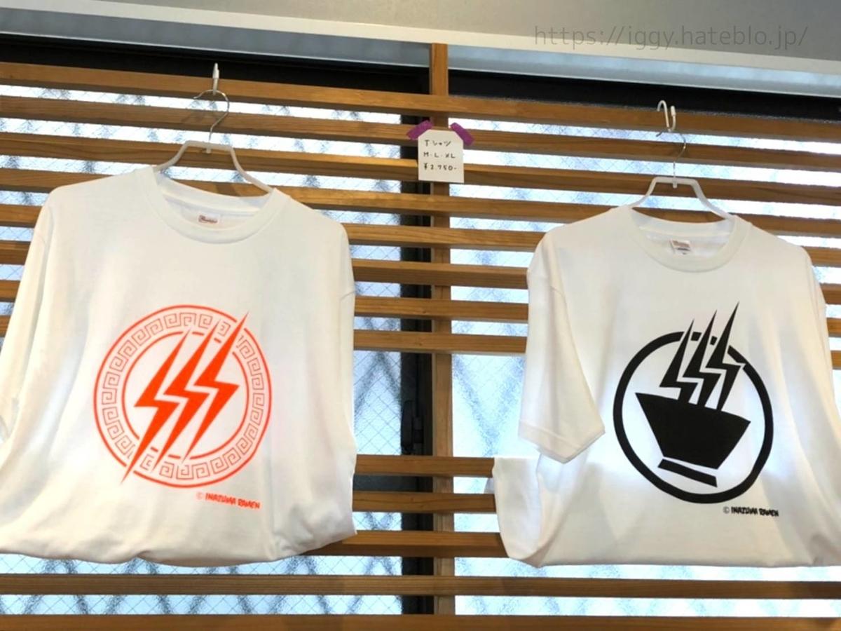 イナズマラーメン オリジナルTシャツ 値段