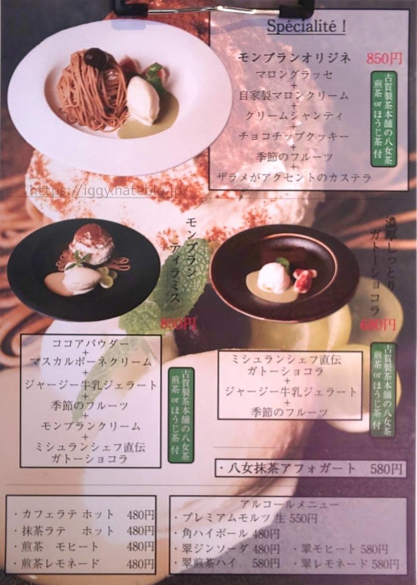 博多明太スパゲッティ Superまりお スイーツメニュー 値段