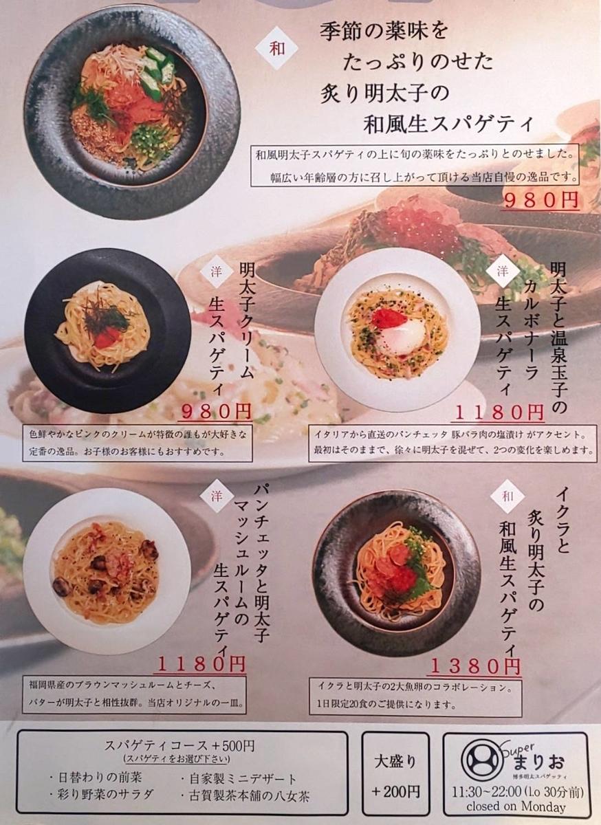 博多明太スパゲッティ Superまりお メニュー 値段