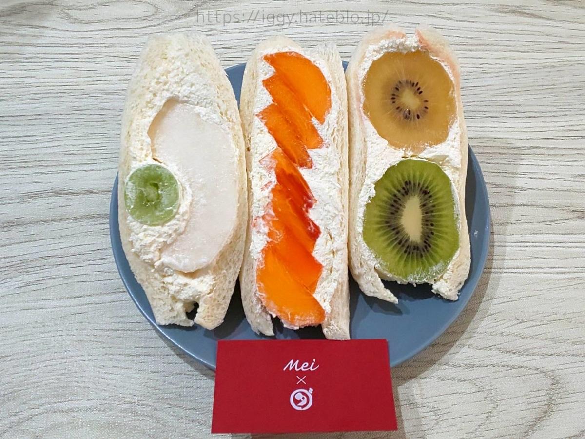 ホテルMei(メイ)×ダイワ博多のフルーツサンド 感想 口コミ