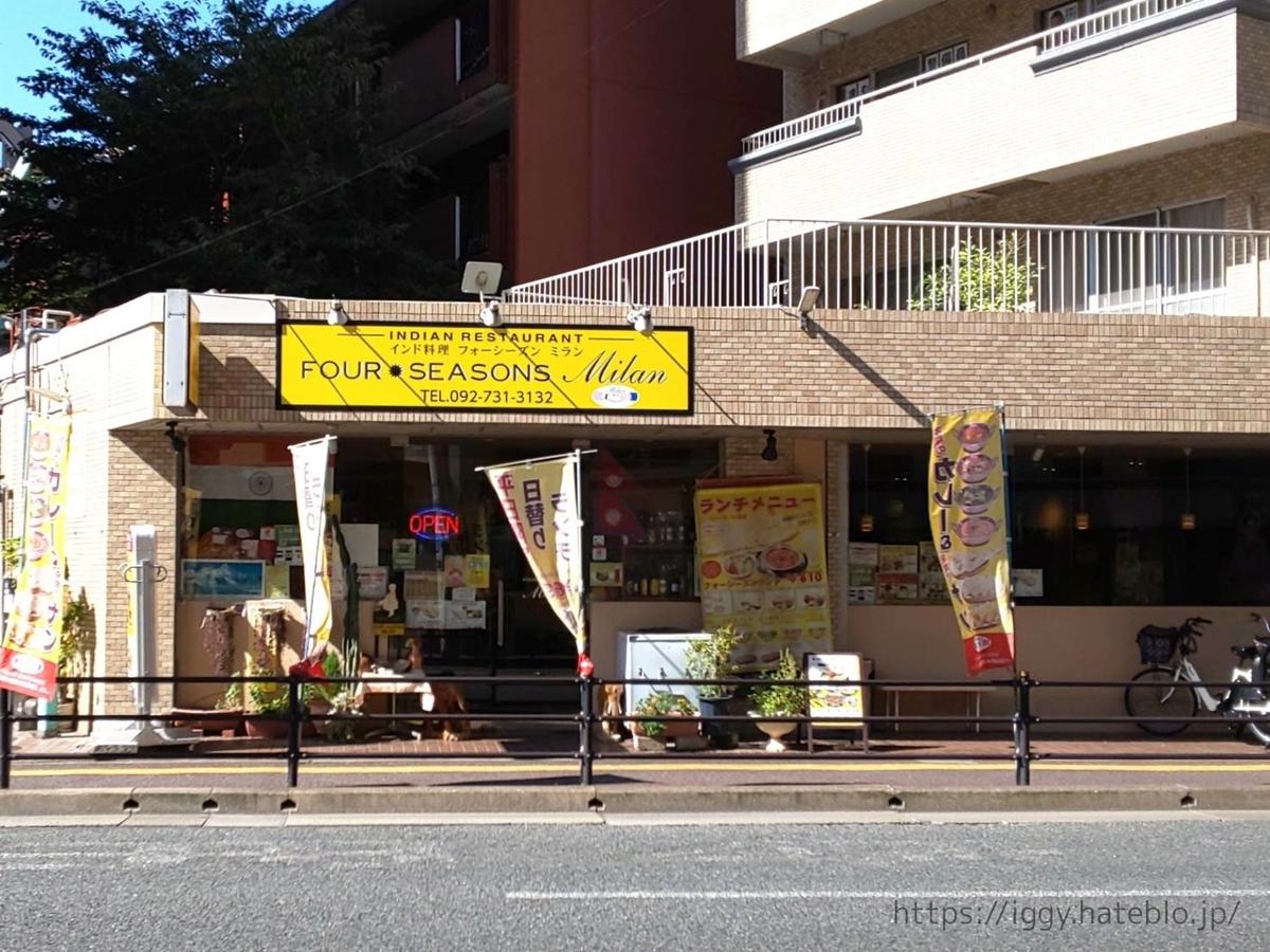 インド料理 フォーシーズン ミラン 店舗 福岡市中央区六本松