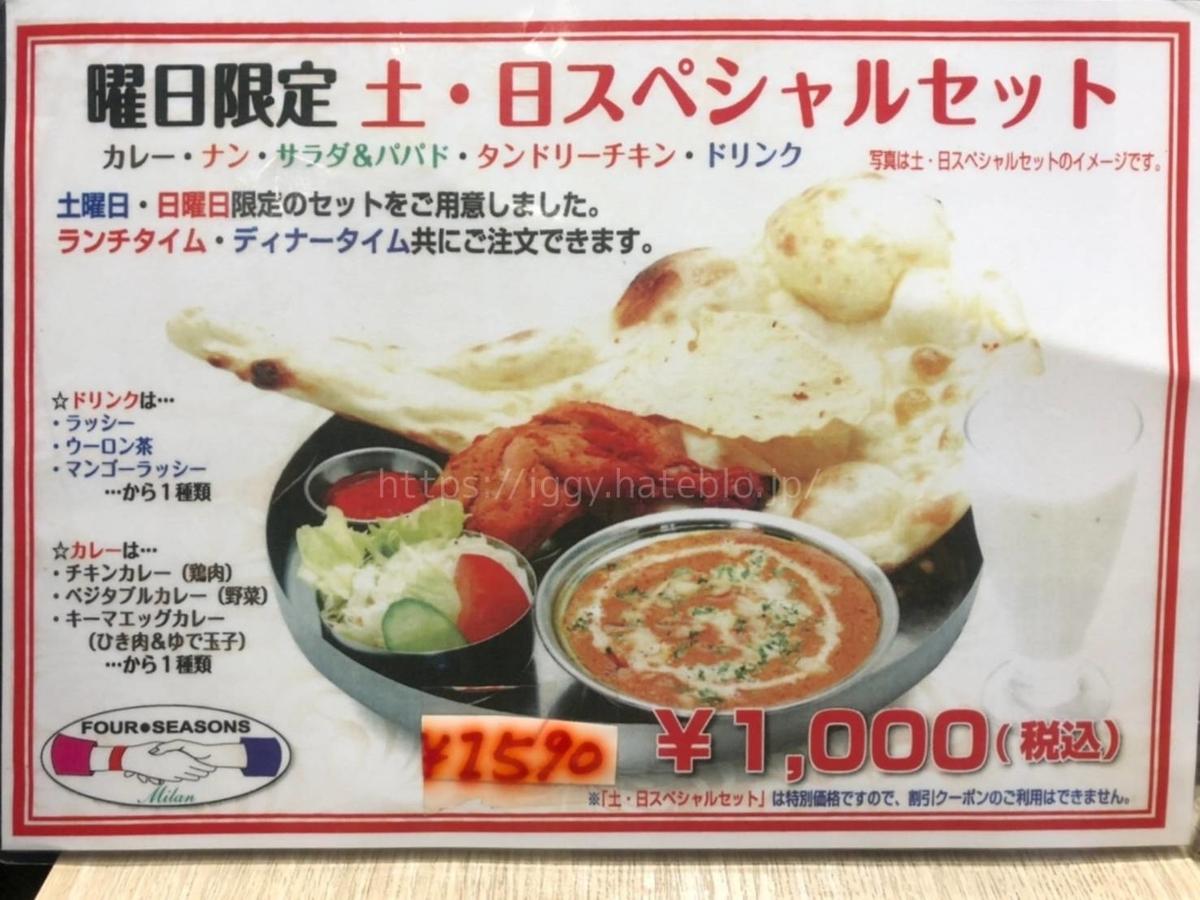 インド料理 フォーシーズン ミラン 六本松店 土日メニュー値段