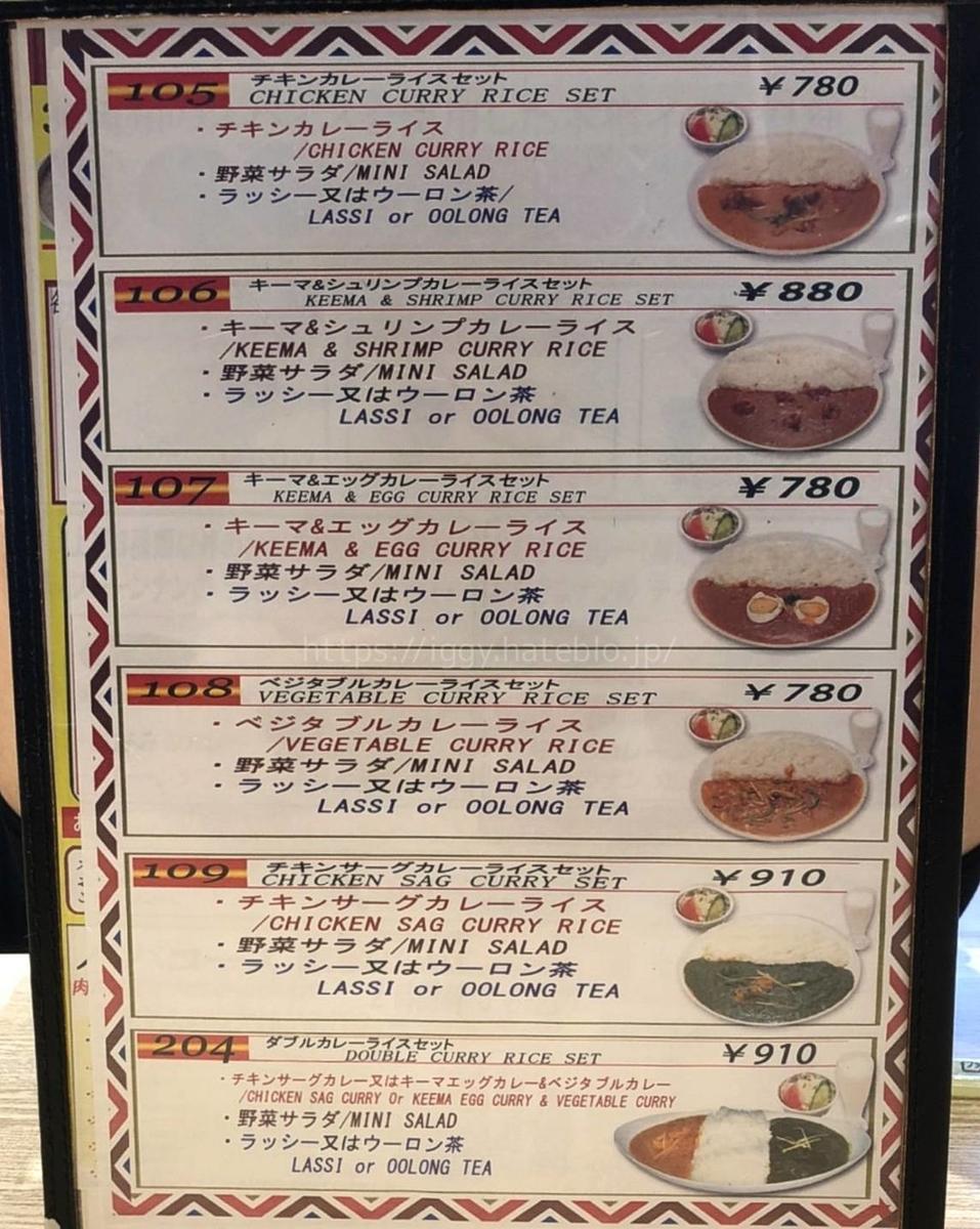 インド料理 フォーシーズン ミラン 六本松店 カレーライス メニュー値段