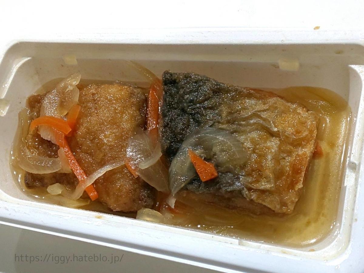 コスモス  おいしい惣菜 おすすめ 骨取りさばの南蛮漬け 感想 口コミ