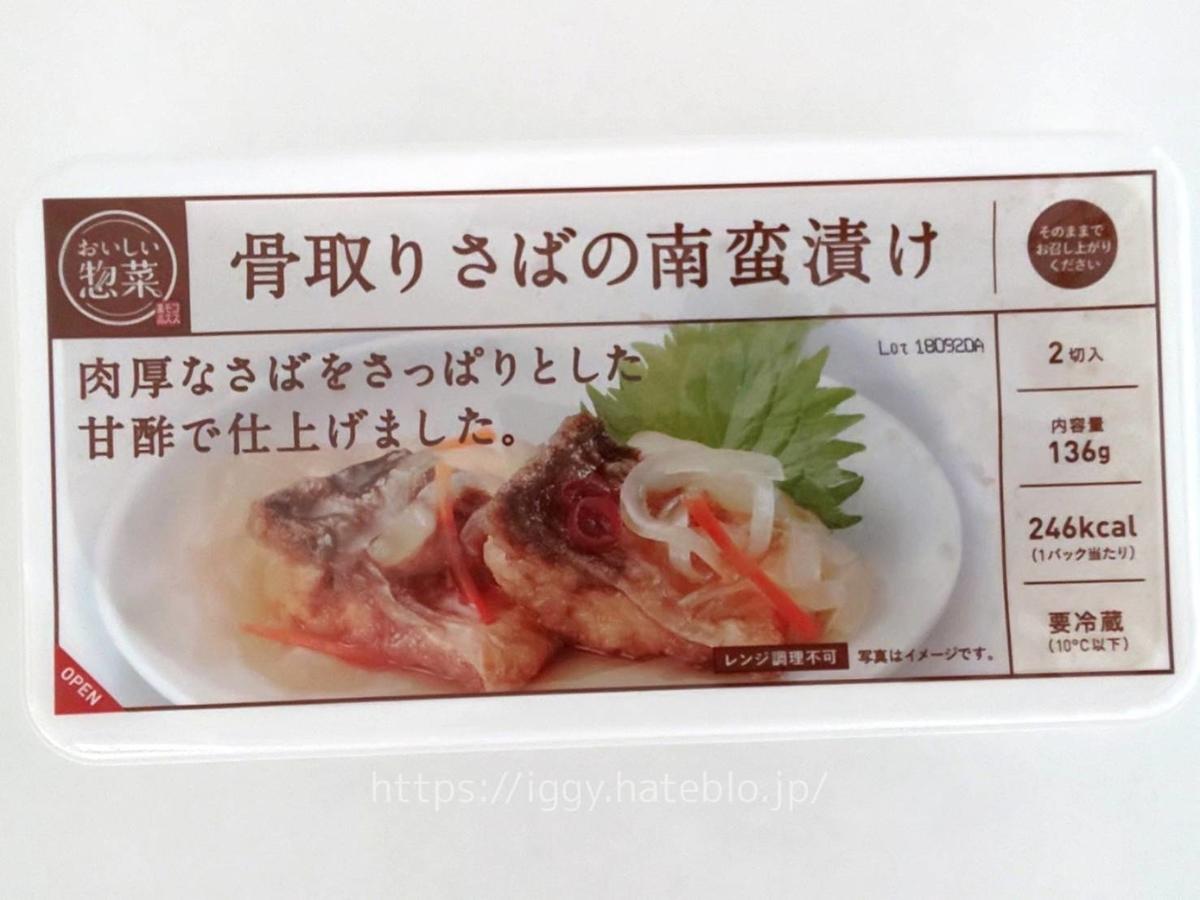 コスモス  おいしい惣菜 さばの南蛮漬け 原材料 栄養成分 口コミ