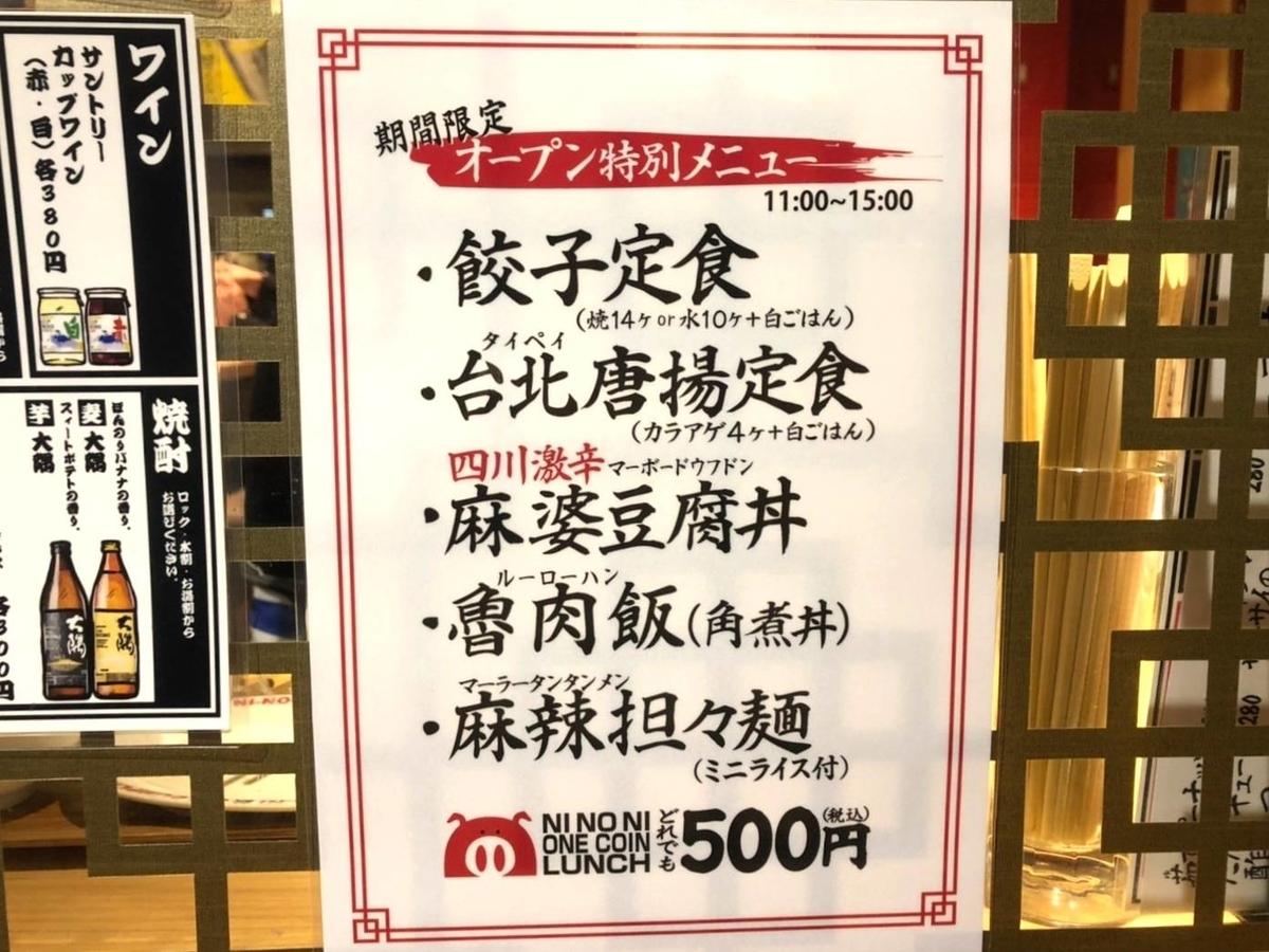 『餃子屋 弐ノ弐』福岡天神 ソラリアプラザ店 期間限定メニュー 値段
