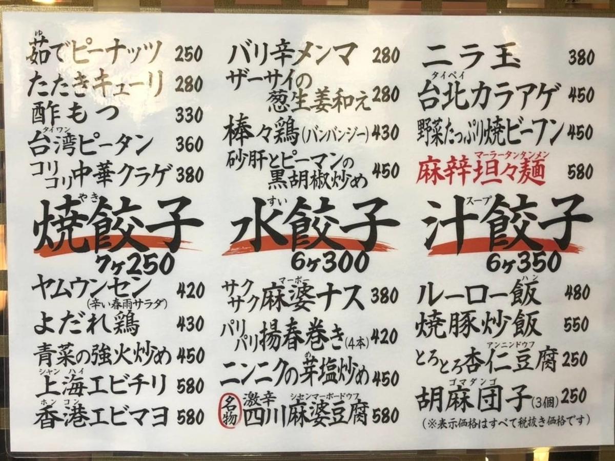 『餃子屋 弐ノ弐』福岡天神 ソラリアプラザ店 メニュー 値段