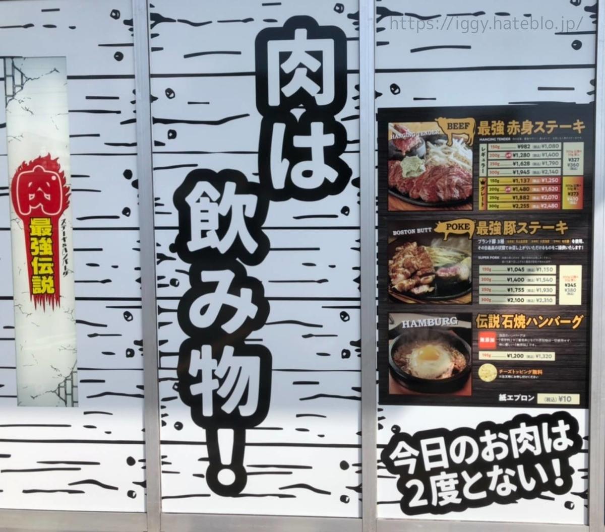 肉最強伝説 コマーシャルモール店 メニュー 値段