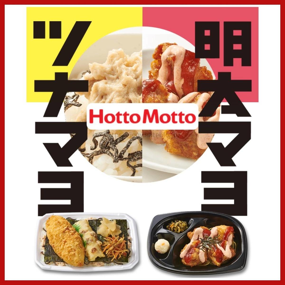 ほっともっと 博多明太から揚弁当 ツナマヨ塩こんぶのり弁当 感想 口コミ