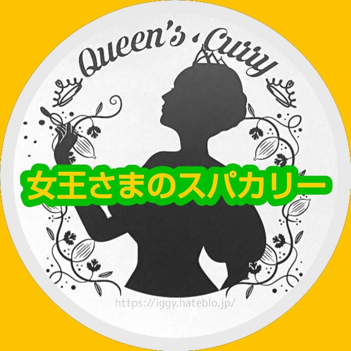 女王さまのスパカレー 福岡市中央区渡辺通 2020年11月1日オープン