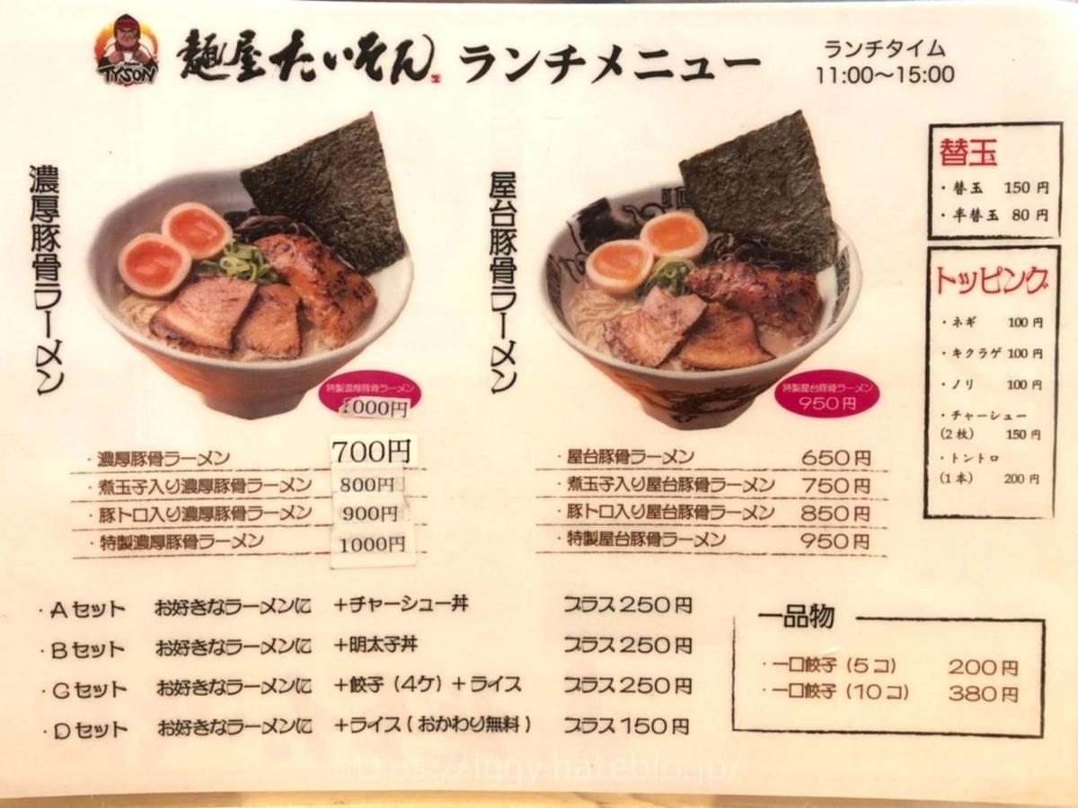 麺屋たいそん ランチメニュー 値段 口コミ
