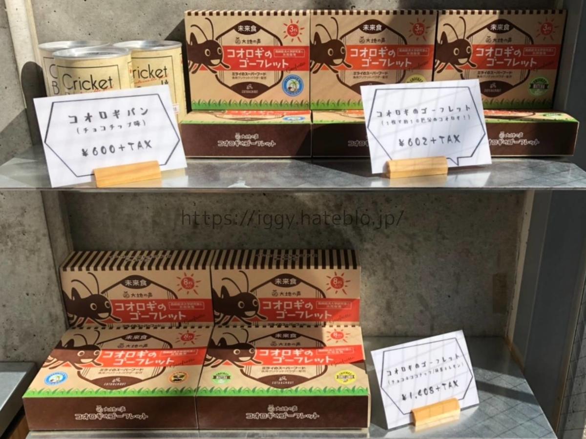 福岡 昆虫食専門店 bugoom(バグーム)大名1号店 コオロギ食品 感想 口コミ