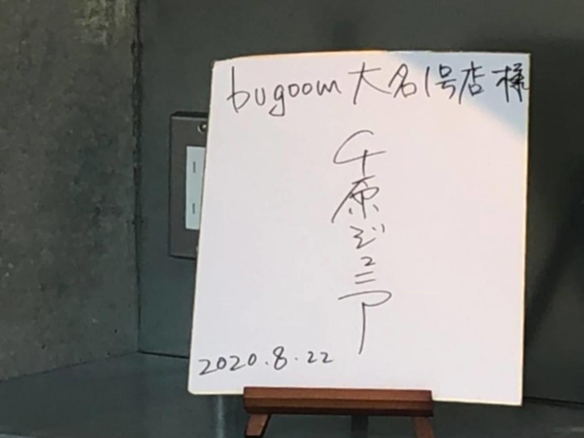 福岡 昆虫食専門店 bugoom(バグーム)大名1号店 千原ジュニアのサイン 口コミ