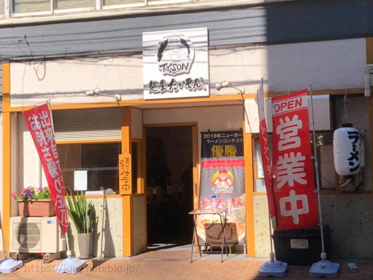 麵屋たいそん 福岡市博多区 博多駅 ランチ 口コミ