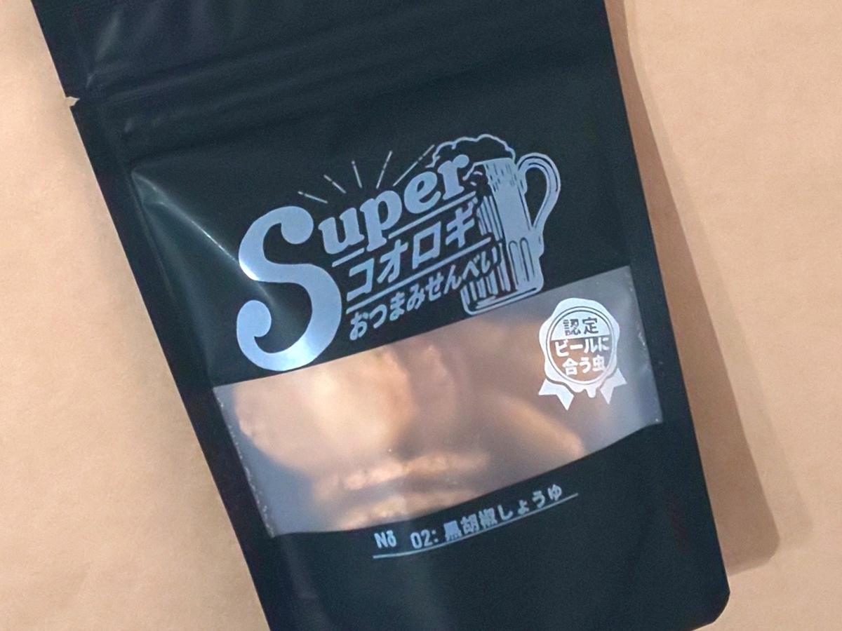 福岡 昆虫食バグーム おすすめ商品「コオロギせんべい 黒胡椒しょうゆ味」感想 口コミ