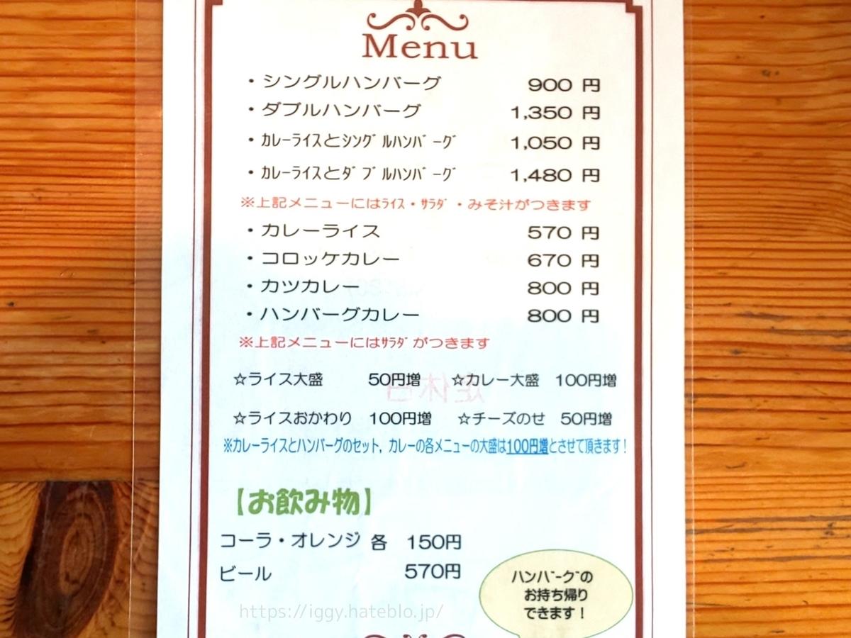 カレー&ハンバーグ ヤマト ランチ メニュー 口コミ
