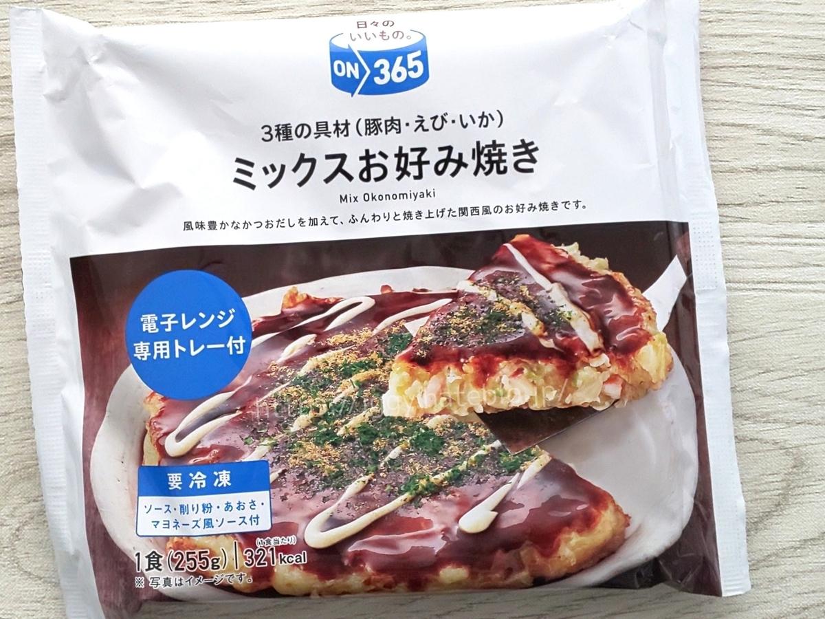 コスモス おすすめ ON365 冷凍食品 ミックスお好み焼き 原材料 栄養成分 レビュー