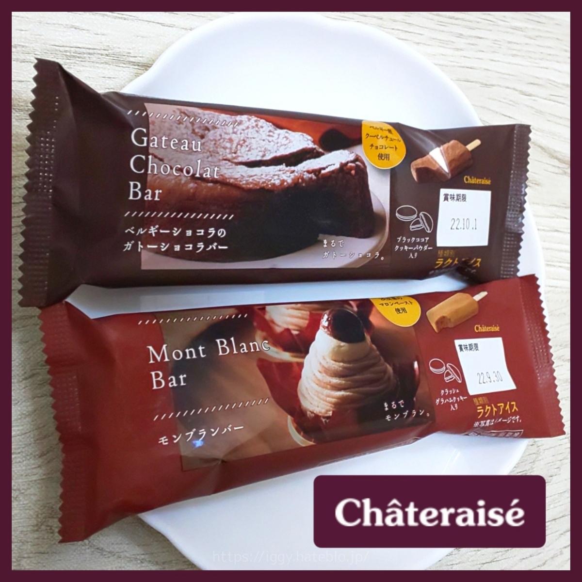 シャトレーゼ 人気アイス モンブランバー ベルギーショコラのガトーショコラバー 値段  感想 口コミ レビュー