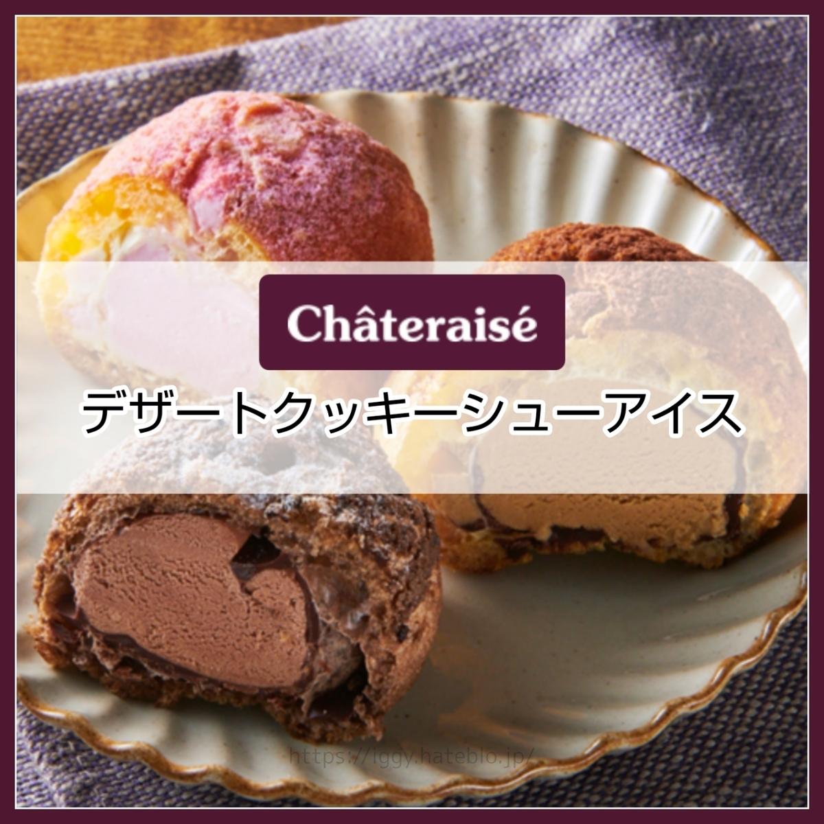 シャトレーゼ おすすめ デザートクッキーシューアイス 口コミ レビュー