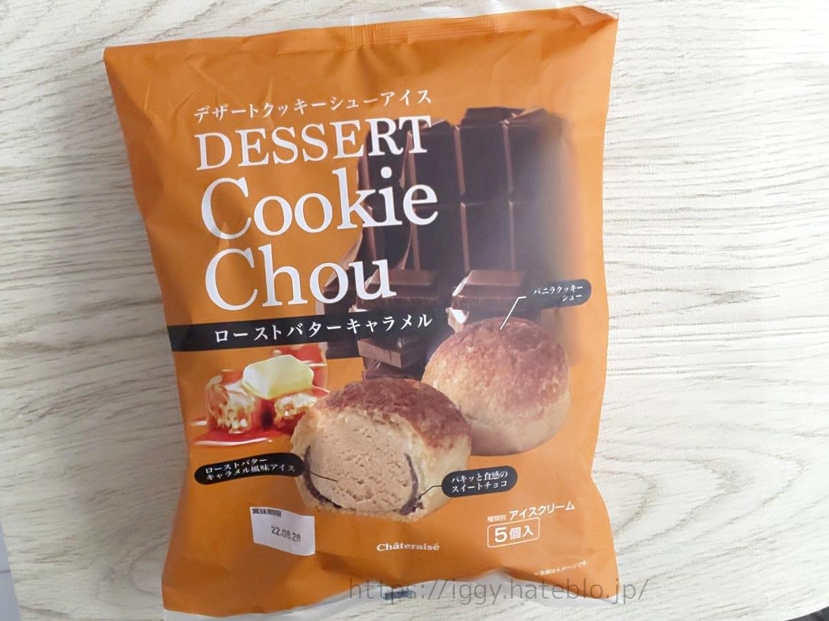 シャトレーゼ デザートクッキーシューアイス ローストバターキャラメル 原材料 栄養成分 口コミ