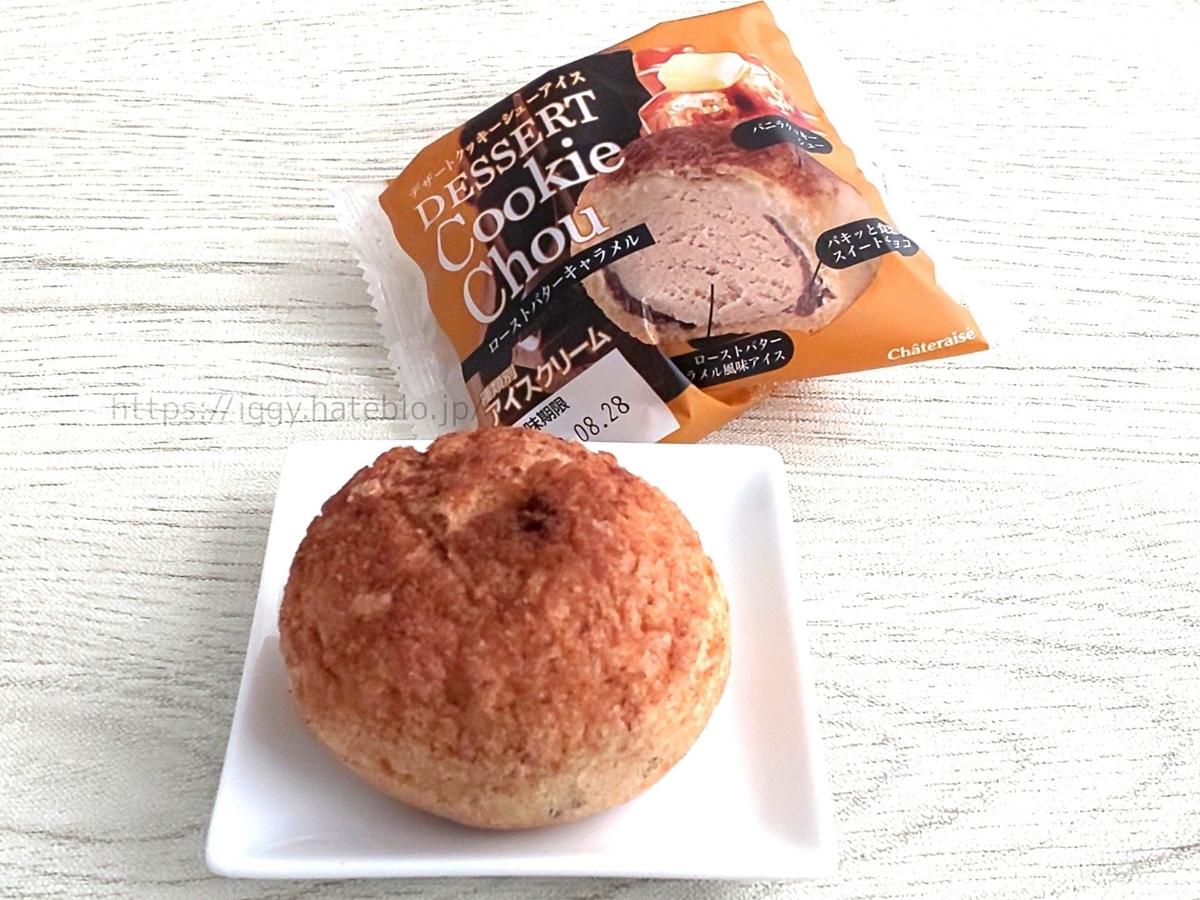 シャトレーゼ おすすめ デザートクッキーシューアイス ローストバターキャラメル 口コミ レビュー