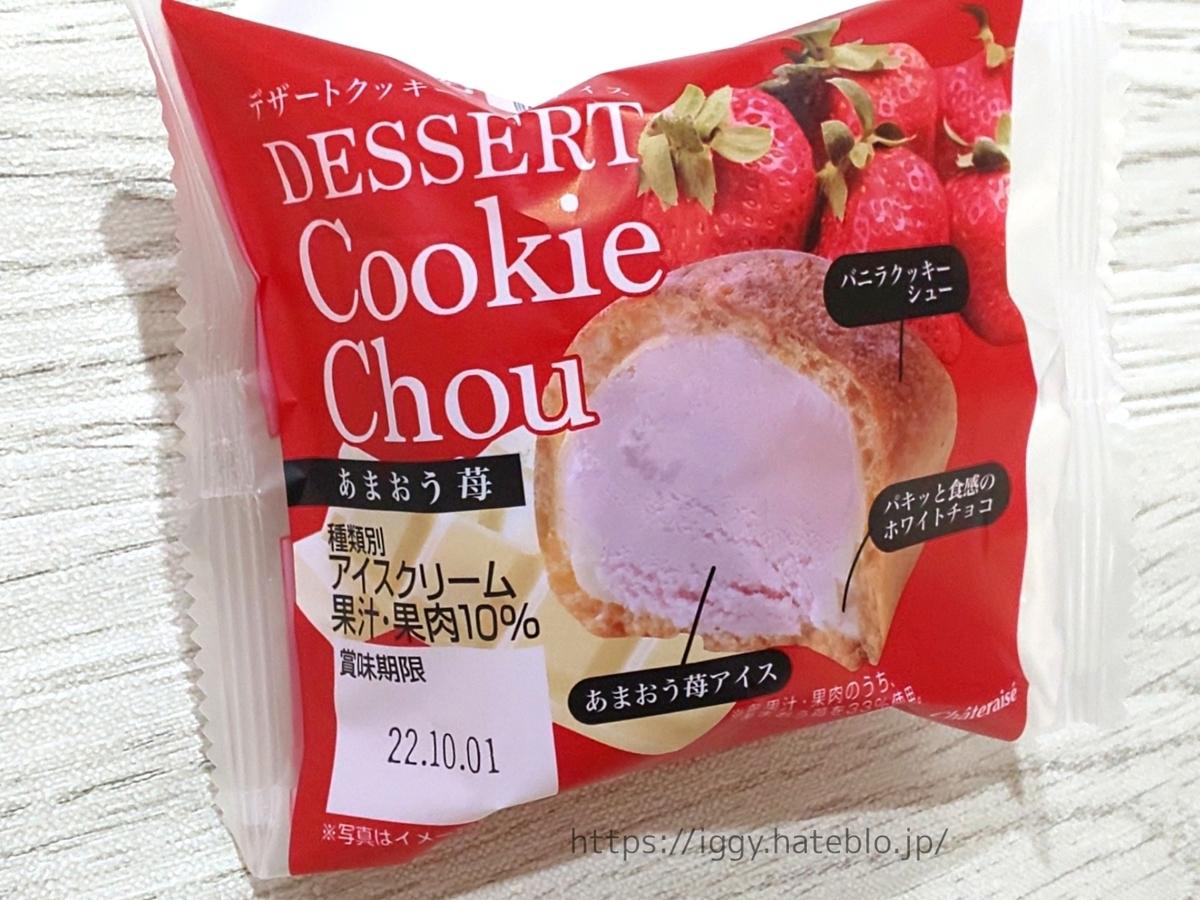 シャトレーゼ デザートクッキーシューアイス あまおう苺 原材料 栄養成分 口コミ