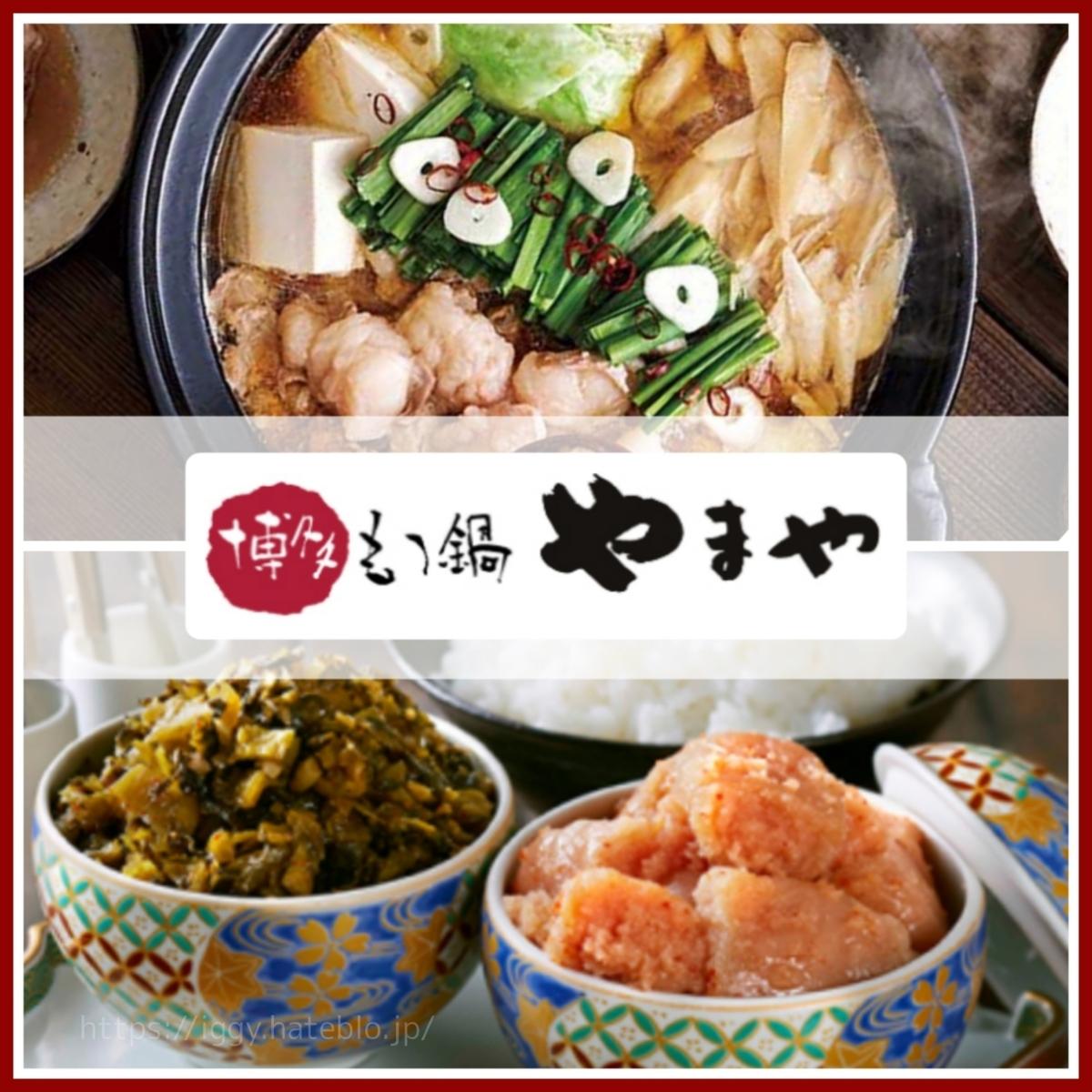 博多もつ鍋やまや おすすめランチ  明太子・高菜・ご飯食べ放題 博多駅グルメ