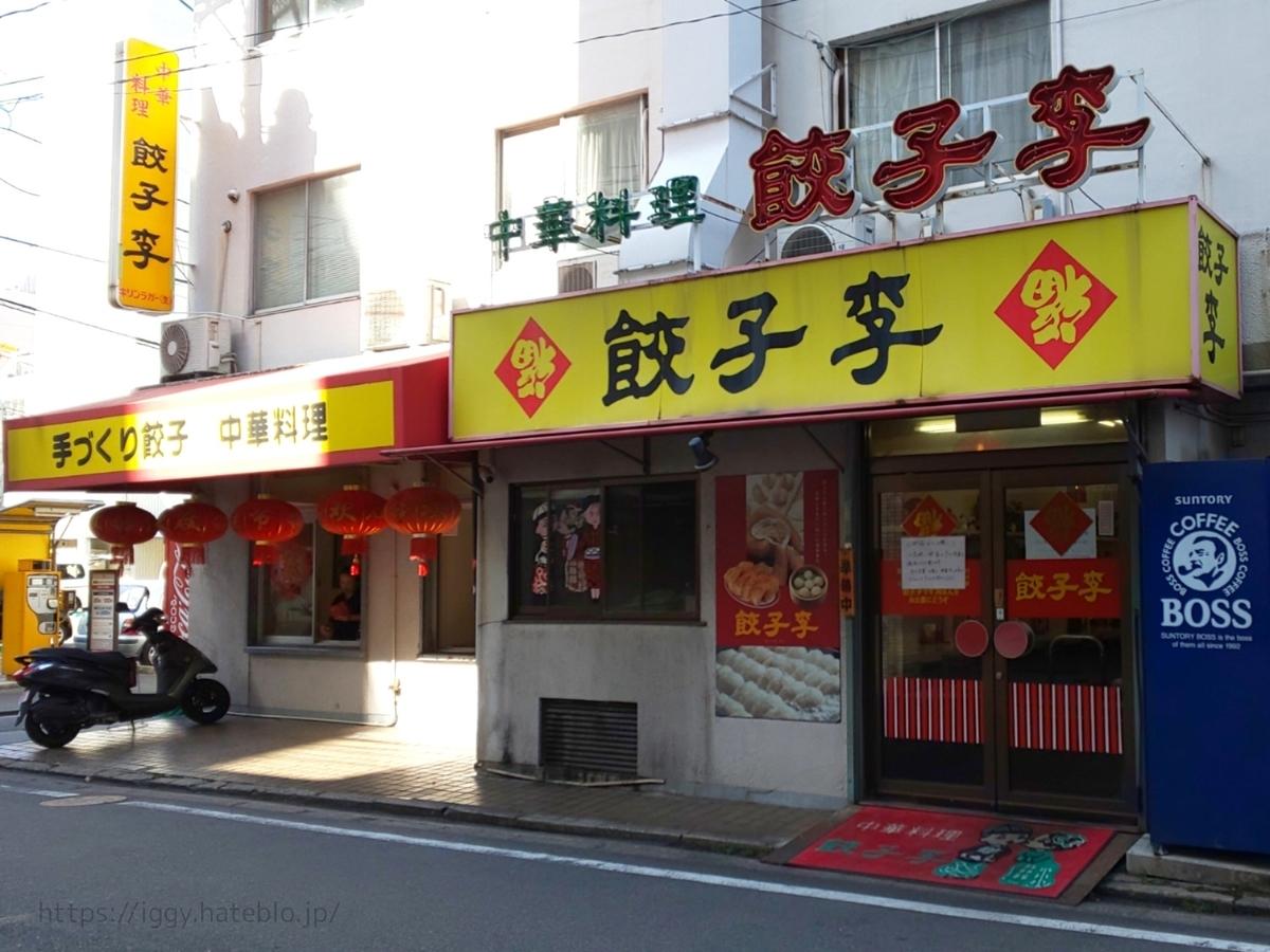 餃子李(ぎょうざリー)福岡市中央区薬院 行列のできる大人気店 口コミ レビュー