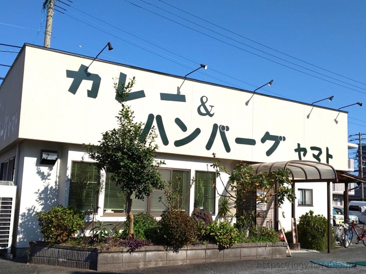 カレー&ハンバーグ ヤマト 那珂川店 博多駅南 口コミ レビュー