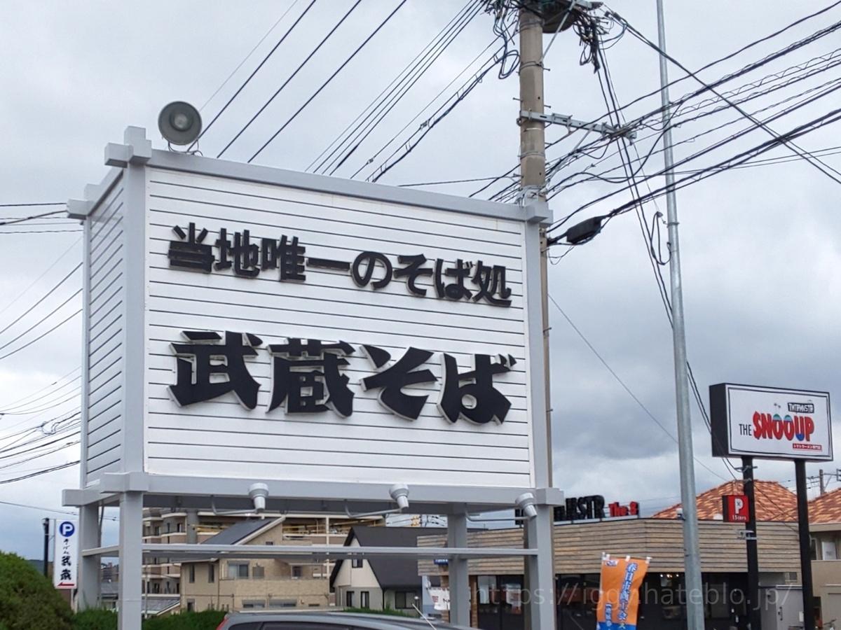 そば処武蔵 福岡県春日市本店 行列のできる蕎麦屋 テレビ番組「ケンミンショー」 口コミ レビュー