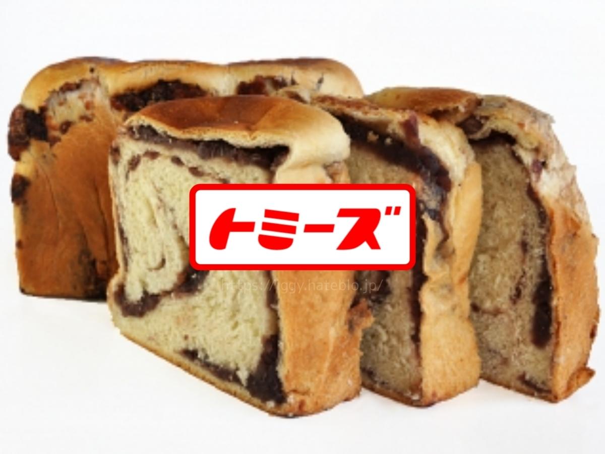 トミーズ「あん食」パン ケンミンSHOWで紹介 人気 通販 おすすめ 口コミ レビュー
