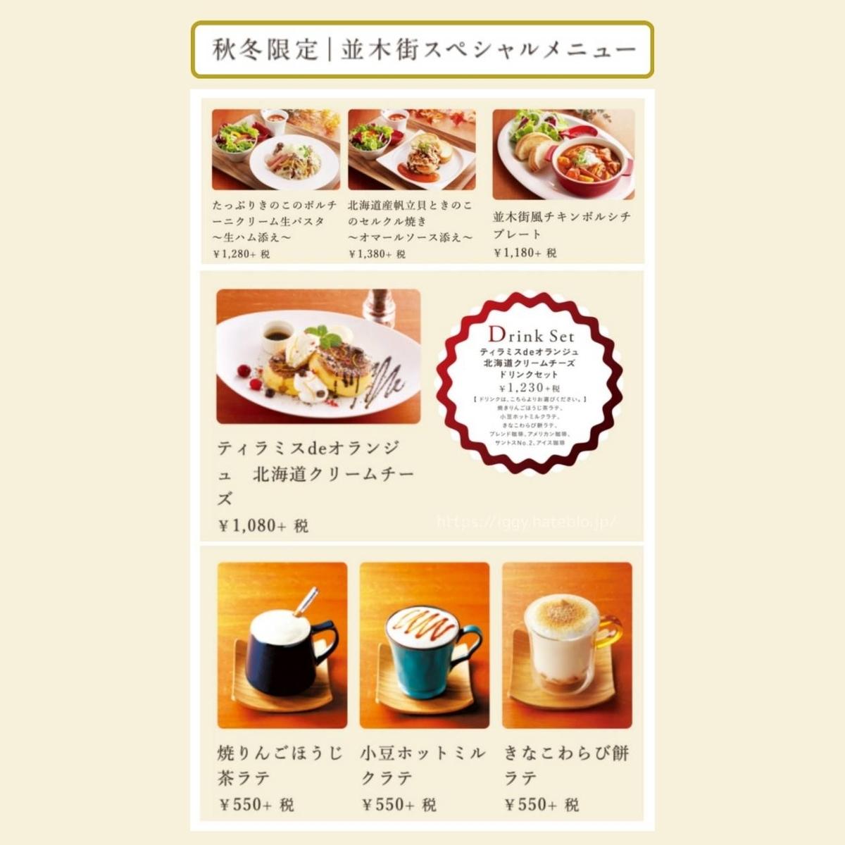 並木街珈琲 博多の森店 メニュー 口コミ レビュー