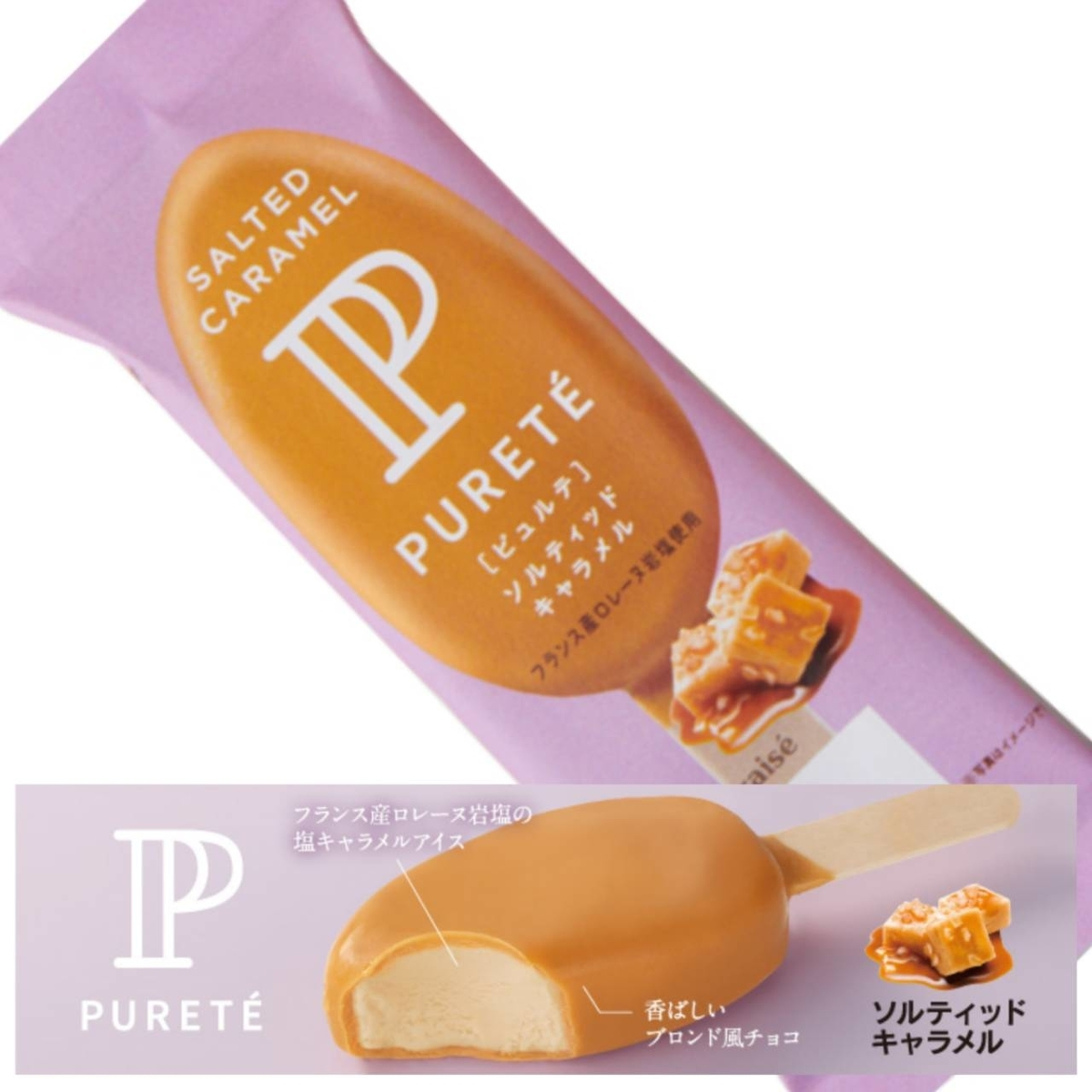 シャトレーゼ「ピュルテ」ソルティッドキャラメル 原材料 カロリー・栄養成分 口コミ レビュー