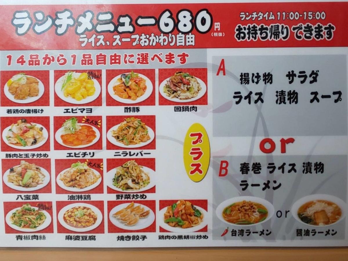 中華料理『都府(とふ)』那珂川店 ランチメニュー 口コミ レビュー