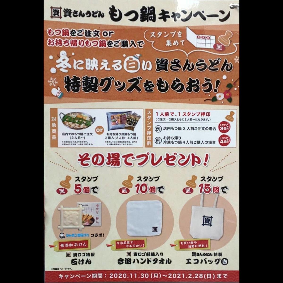 資さんうどん「もつ鍋」リニューアル キャンペーン スタンプカード 口コミ レビュー
