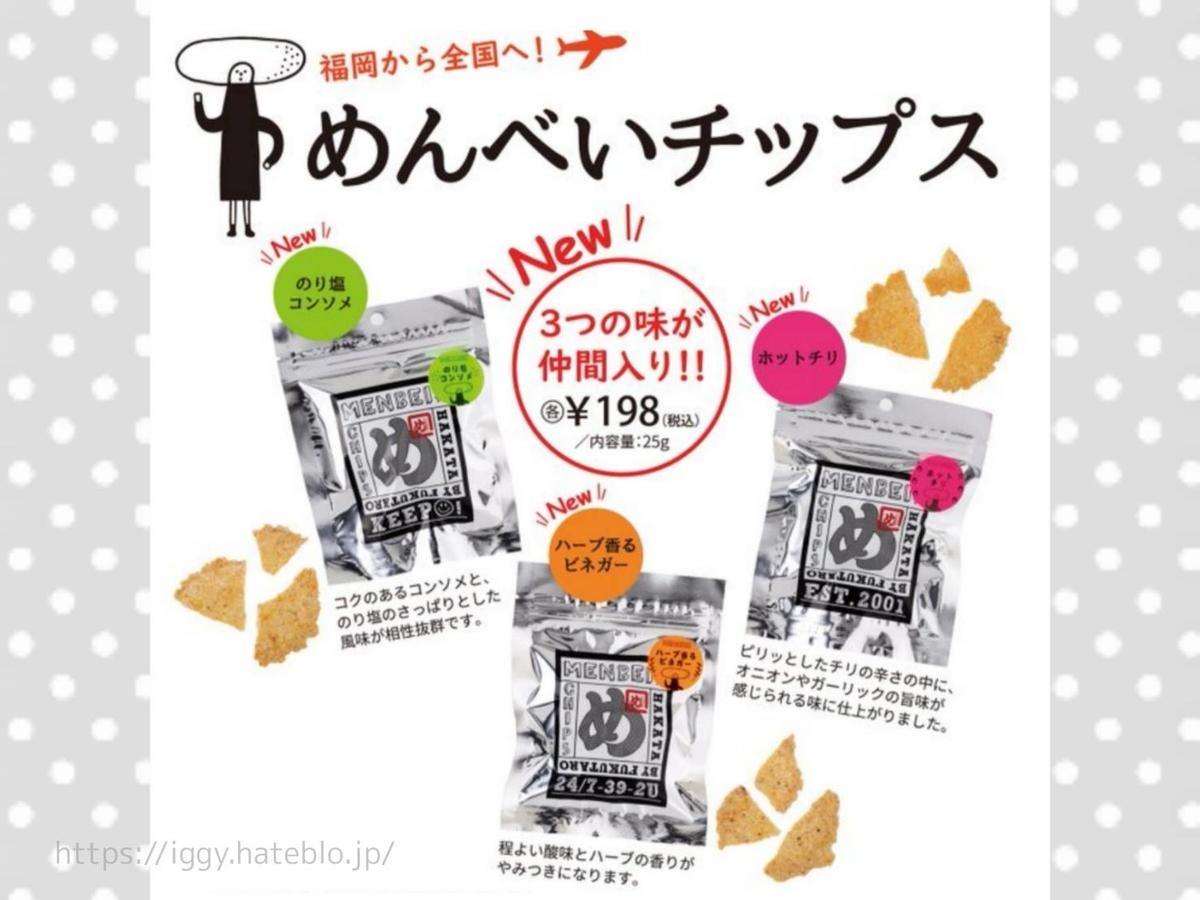 めんべいチップス 新商品 味 種類 値段 口コミ レビュー