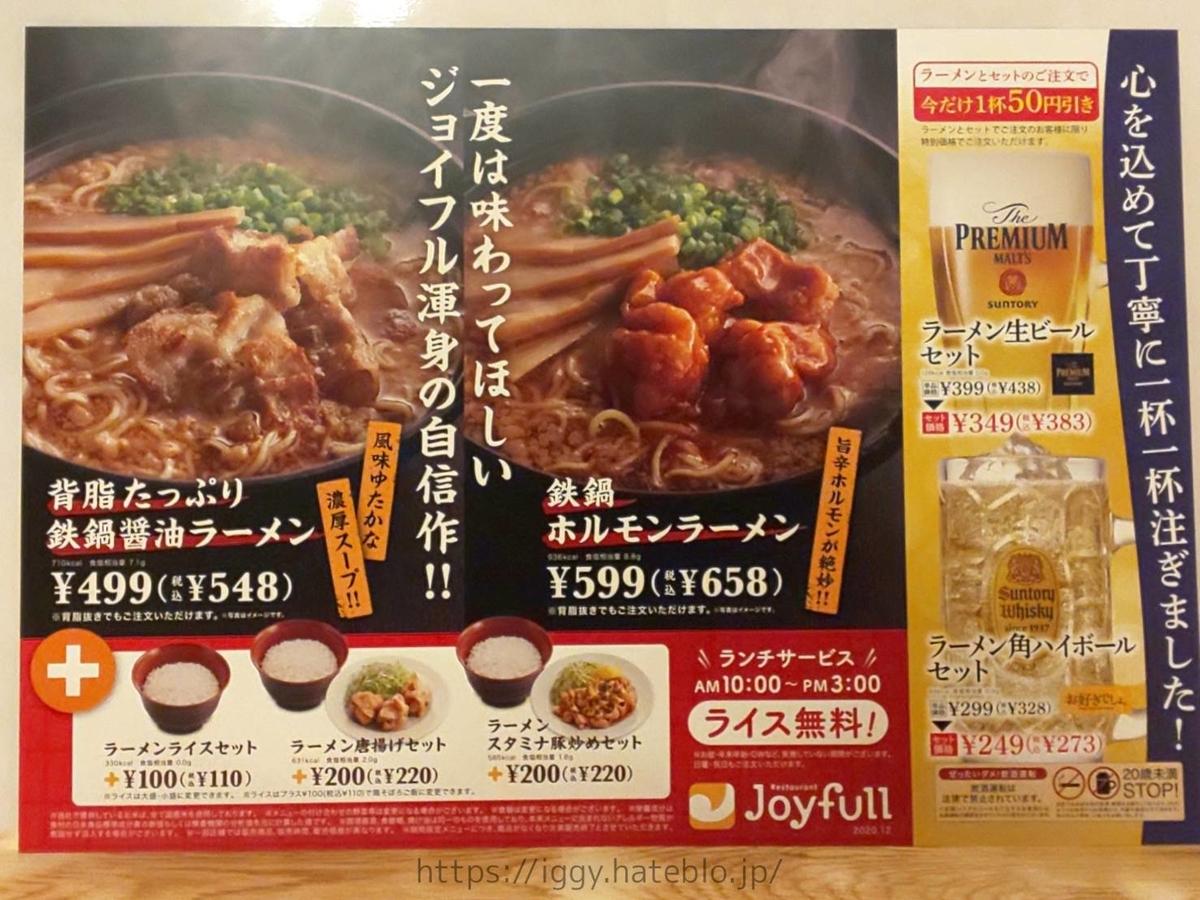 ジョイフル 新メニュー 値段 ランチ 口コミ レビュー