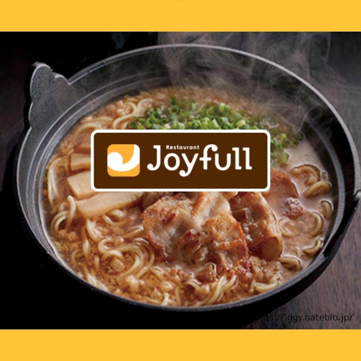 ジョイフルの新メニュー「背脂たっぷり鉄鍋醤油ラーメン」「鉄鍋ホルモンラーメン」口コミ レビュー