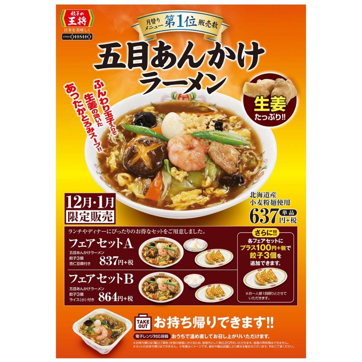 餃子の王将 五目あんかけラーメン 12月・1月期間限定メニュー 値段 口コミ レビュー