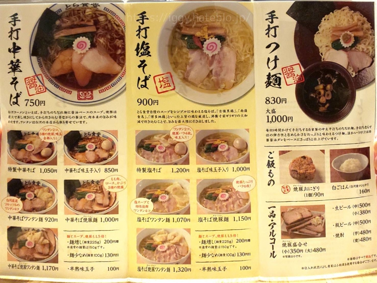 とら食堂 福岡分店 メニュー 値段 口コミ レビュー