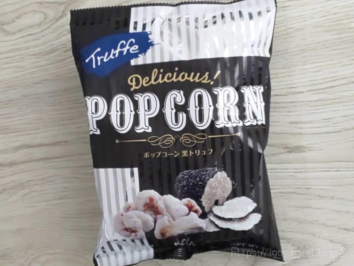 カルディ おすすめ お菓子 ポップコーン黒トリュフ 原材料 カロリー・栄養成分 口コミ レビュー