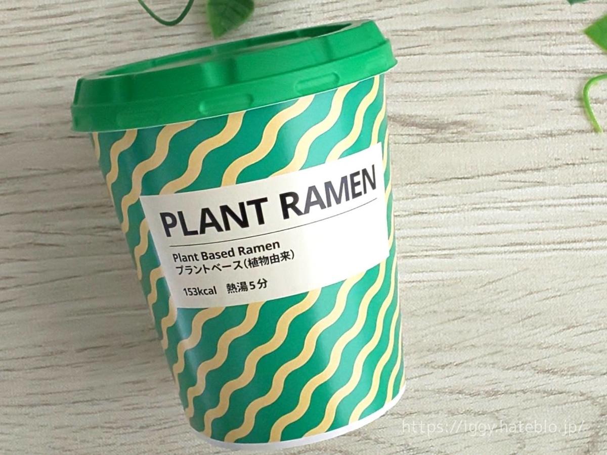 IKEA(イケア)のPLANT RAMEN(プラントラーメン)塩味 原材料 カロリー・栄養成分 口コミ レビュー
