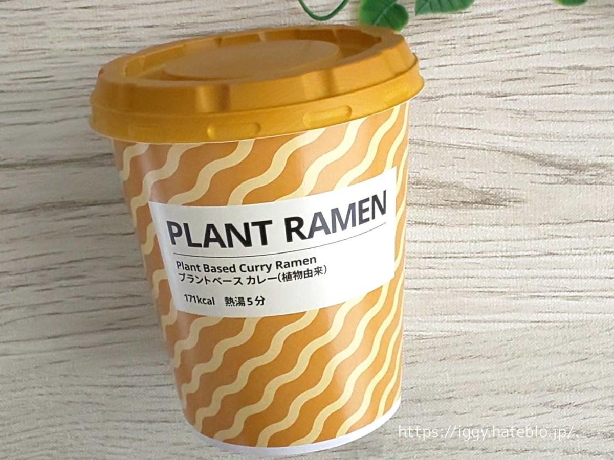 IKEA(イケア)のPLANT RAMEN(プラントラーメン)カレー味 原材料 カロリー・栄養成分 口コミ レビュー