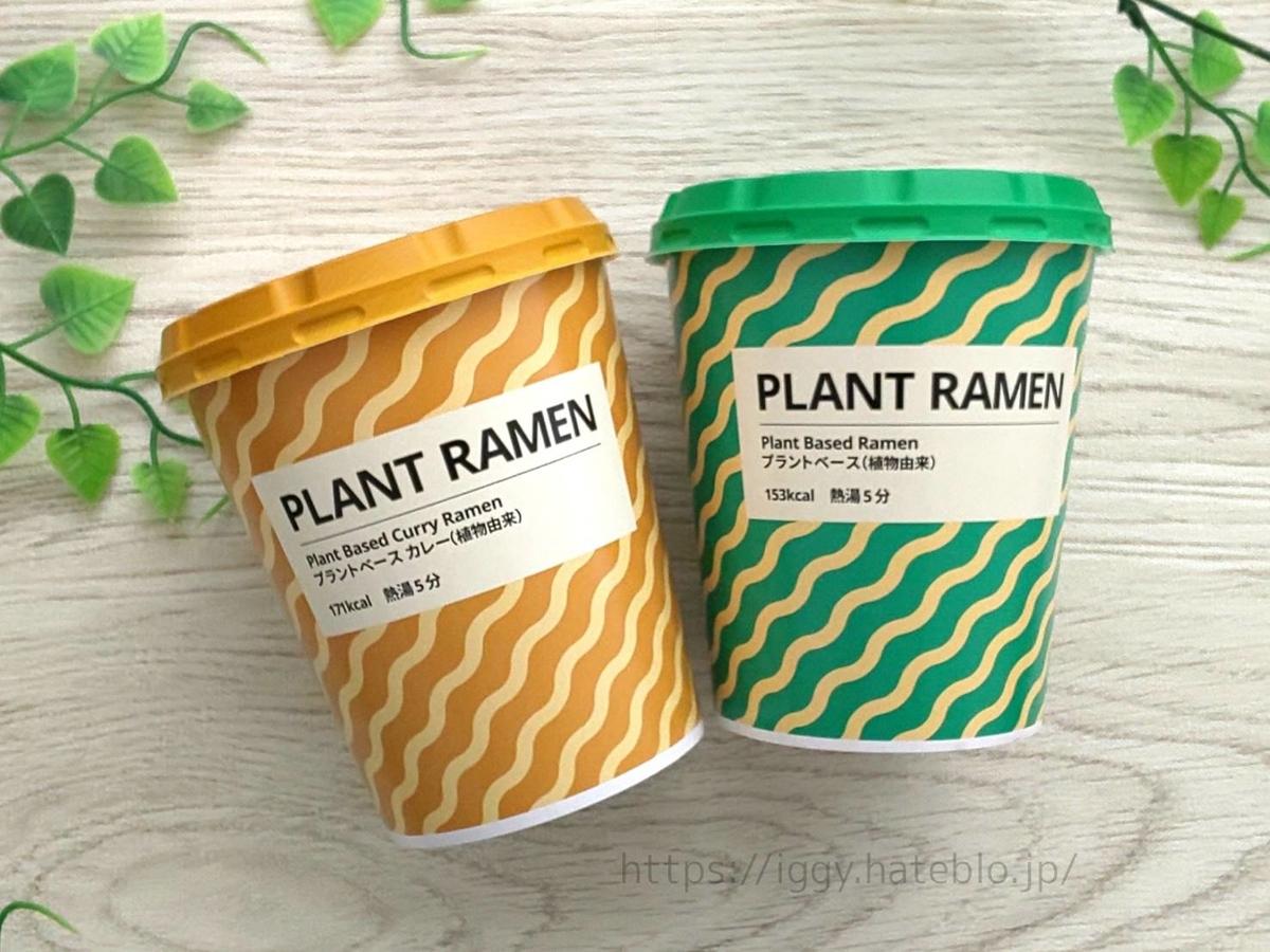 IKEA(イケア)のPLANT RAMEN(プラントラーメン)塩味・カレー味 カップ麺 口コミ レビュー