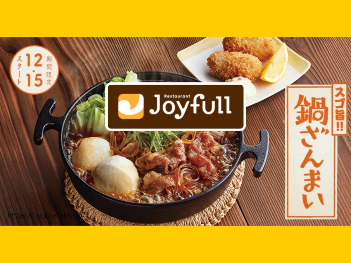 ジョイフル 鍋フェア・期間限定メニュー 値段 ランチ 口コミ レビュー
