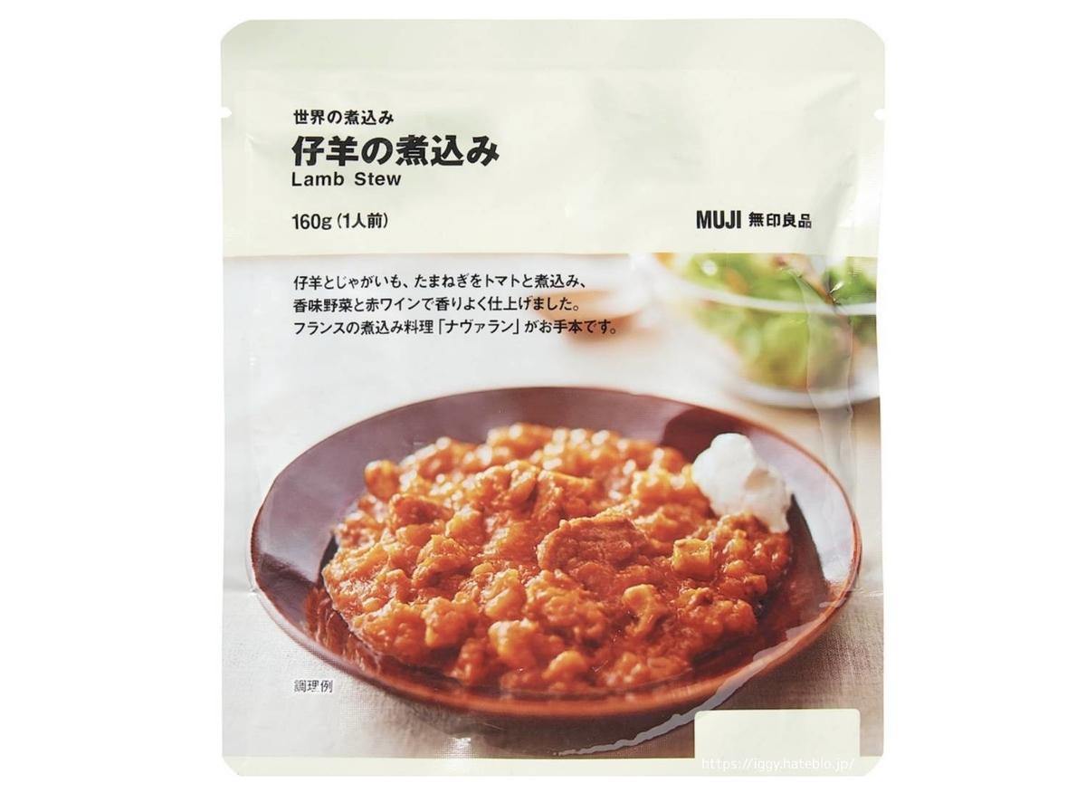 無印 世界の煮込み「仔羊の煮込み」原材料 カロリー・栄養成分 口コミ レビュー