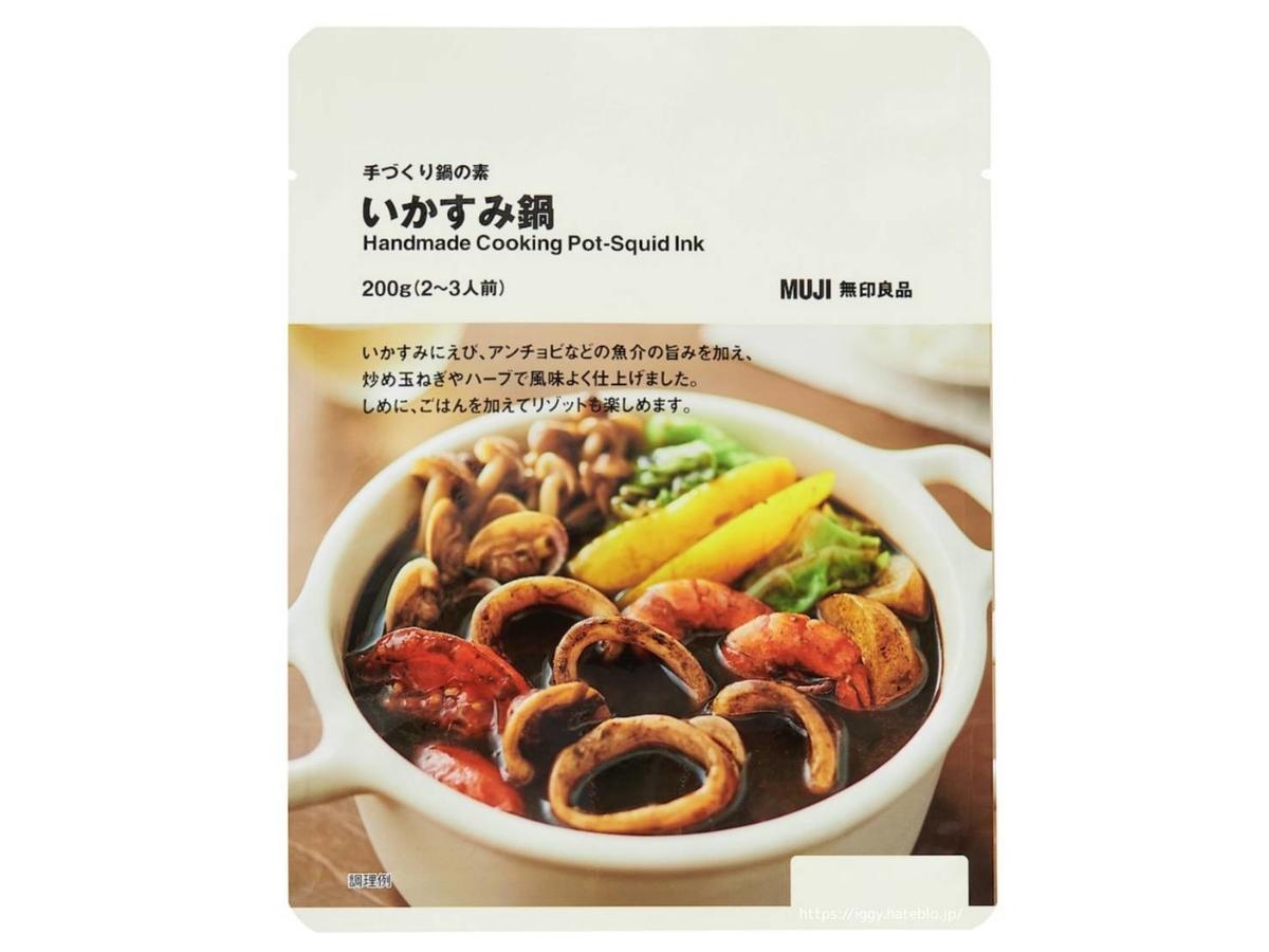 無印良品 手づくり鍋の素「イカスミ鍋」原材料 カロリー・栄養成分 口コミ レビュー